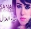 Sanae El Ghazal 2014
