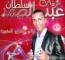 Abdessamad Sultan 2013