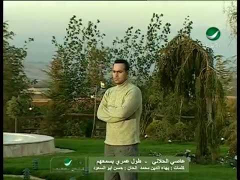 Assi Al Hillani Tool Omri Basmahum -  عاصى الحلانى - طول عمرى بسمعهم