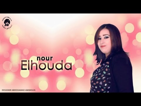 Nour El Houda - Wallah Makhak Ozoukh