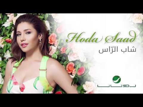 Huda Saad - Shab El Ras / هدى سعد - شاب الراس