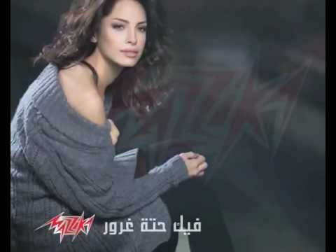 Feek Hetet Ghoror - photo - Amal Maher فيك حته غرور - صور - امال ماهر