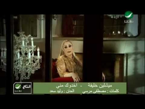 Micheline Khalifah Akhadouk Menni -  ميشلين خليفة - اخدوك منى