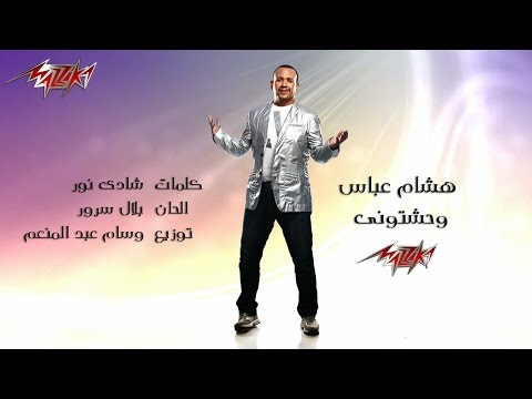 Wahashtony - Hesham Abbas وحشتونى - هشام عباس