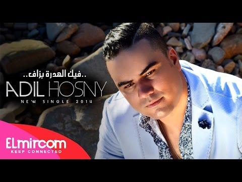 Adil Hosny - Fik Lhadra Bezaf  عادل حسني - فيك الهدرة بزاف