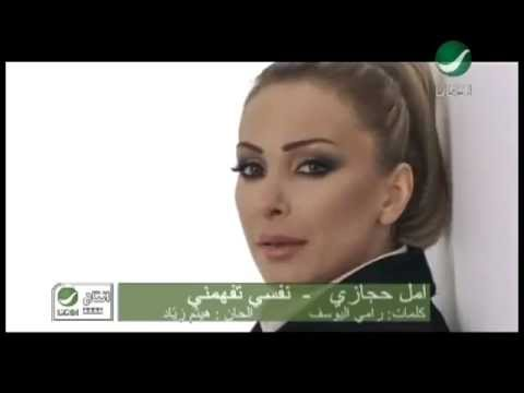 Amal Hijazi Nafsi Tefhamni -  امل حجازى - نفسى تفهمنى