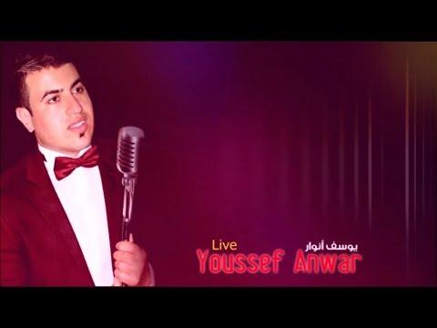 Youssef Anwar Live - Chem Yazin Ino Mitro Otmanyin