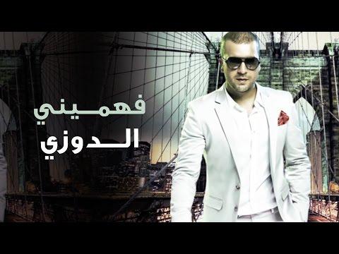 Douzi Fehmini   بغيتك غير تفهميني ( official video )