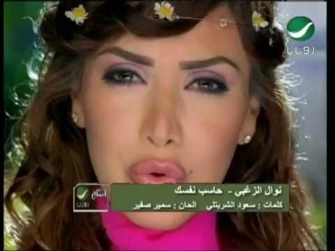 Nawal Al Zoughbi Haseb Nafsak نوال الزغبى - حاسب نفسك