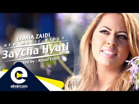Lamia Zaidi - 3aycha Hyati - لمياء الزايدي - عايشة حياتي