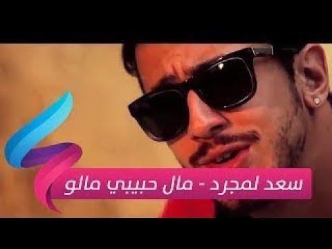 Saad Lamjarred - Mal Hbibi Malou   سعد لمجرد - مال حبيبي مالو