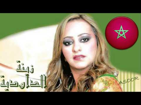Zina Daoudia - Salina Salina زينة الداودية - سلينا سلينا