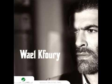 Wael Kfoury - Mesh Masmouh -  وائل كفوري - مش مسموح