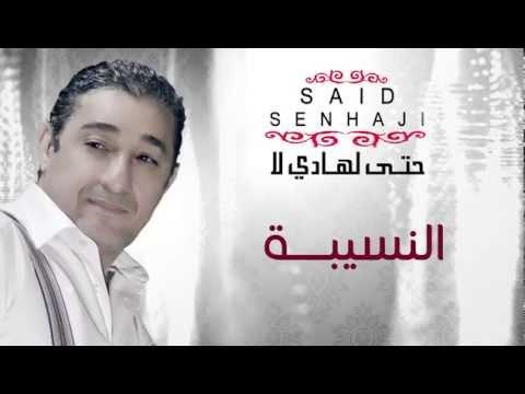 Said Senhaji - Nsiba  سعيد الصنهاجي - النسيبة