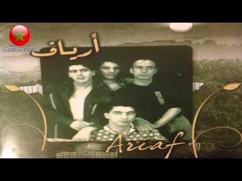 Ariaf & Laila Chakir - Anmoun Nech Dchem (Groupe Ariaf)
