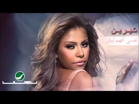 Shereen - Nefsi Afham Leish / شيرين - نفسي أفهم ليش