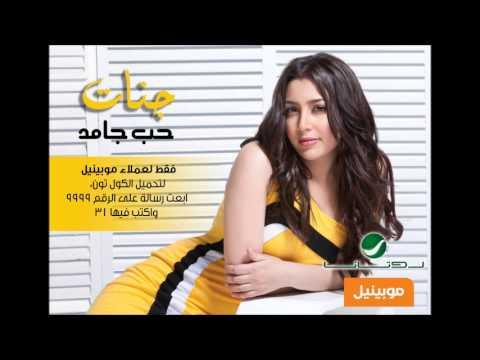 Jannat - Hob Jamed / جنات - حب جامد