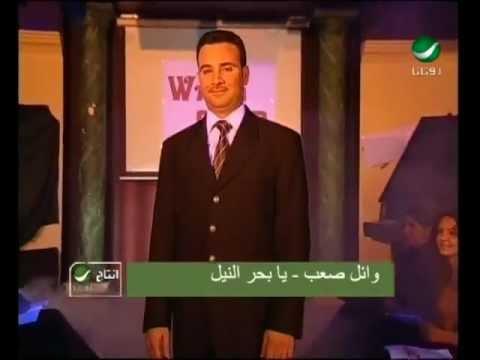 Wael Saab Ya Bahr Al Neel وائل صعب - يابحر النيل