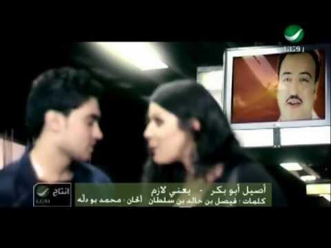 Aseel Abou Bakr  Yaani Lazem اصيل ابو بكر  - يعنى لازم