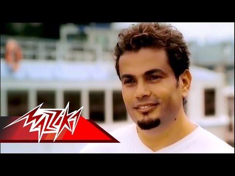 Tamly Maak - Amr Diab تملى معاك - عمرو دياب