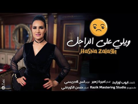 Hasna Zalagh 2017 - Wili 3la Rajel / حسناء زلاغ - ويلي على راجل
