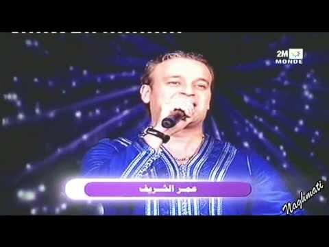Omar Cherif - 3ajbouni La3yalate * عمر اشريف ـ عجبوني لعيلات