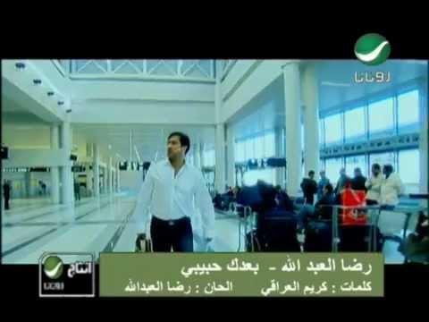 Rida El Abdallah Boadak Habibi -  رضا العبد الله - بعدك حبيبى