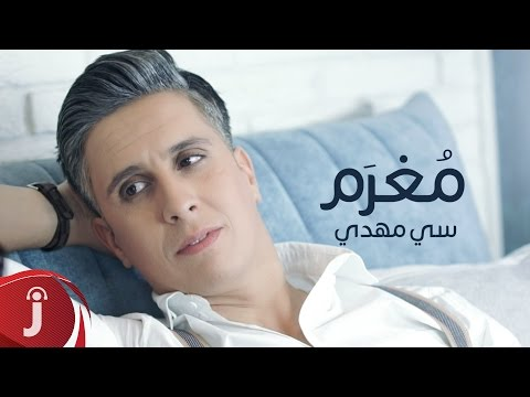 Sy Mehdi - Moghram / سي مهدي - مغرم