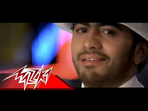 Taaba Kol El Nas - Tamer Hosny تاعبه كل الناس - حفلة - تامر حسنى