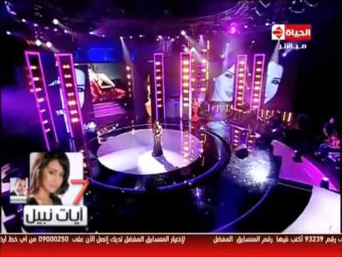 Nancy Ajram - Emta Hashofak - Sawt El Hayat
