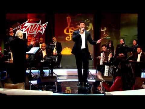 We Marat El Ayam-Khaled Selim ومرت الأيام - حفلة-خالد سليم