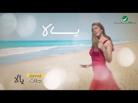 Jannat 2017 - Yalla Nefrah