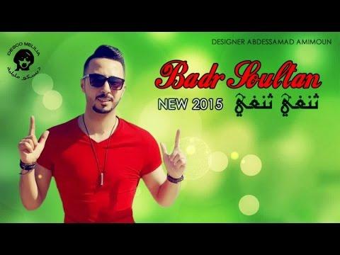 Badr Soultan - Tanghayi Sazin Anas
