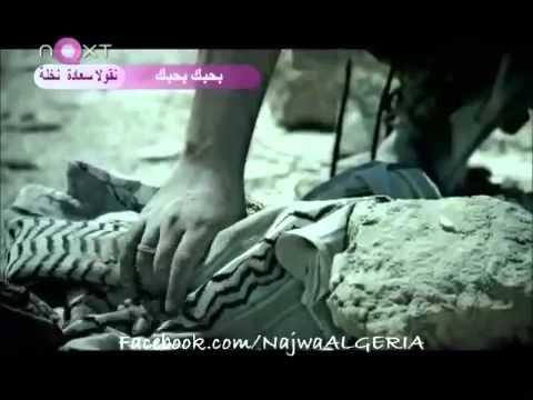Amar Hassan -  Shaheed el 7ob Clip  /  عمار حسن - شهيد الحب