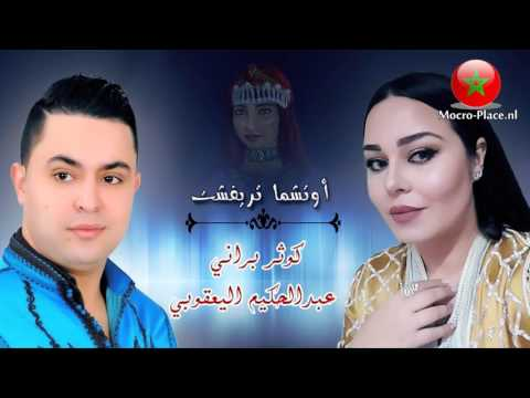 Kaoutar Berrani - Hakim 2016 / Awatchma Tharifasht