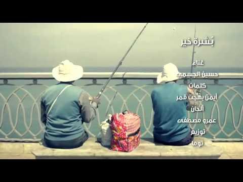 حسين الجسمي -  بشرة خير  2014