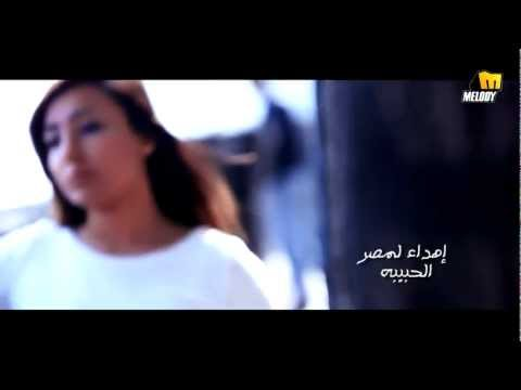 Ingy Amin - Masr Belady /  إنجي أمين -  مصر بلادي
