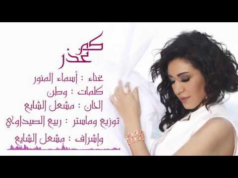 اسماء المنور 2017 - كم عذر