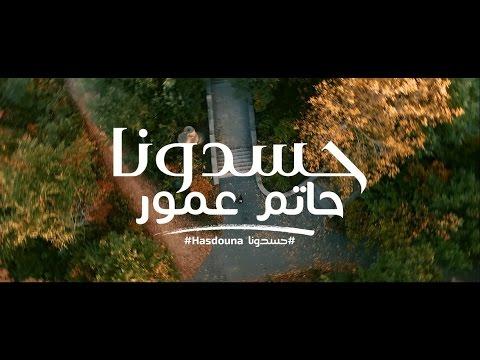 Hatim Ammor 2017 - Hasdouna / حاتم عمور - حسدونا