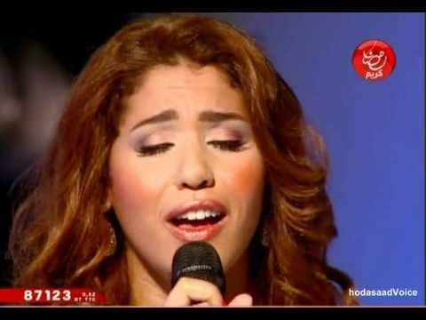 Houda Saad Mazal Nebgrik   جديد نجمة هدى سعد مازال نبغيك