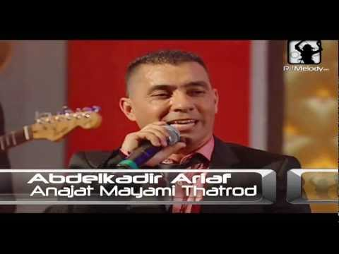 Abdelkadir Ariaf 2011 - Anajat Mayamie Thatrod HD
