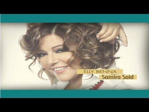 Samira Said - Elly Benna - Song  سميرة سعيد - إللي بيننا - أغنيه