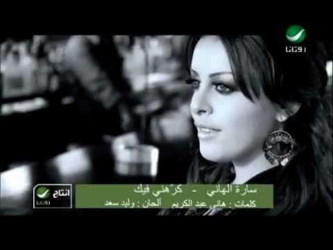 Sara Al Hani Karahni Feek -  ساره الهانى - كرهنى فيك