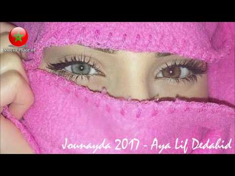 Jounayda 2017 - Aya Lif Dedahid