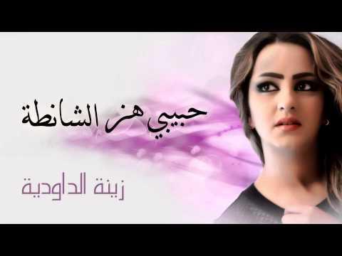 Zina Daoudia - 7bibi Haz Chanta   زينة الداودية - حبيبي هز الشانطة