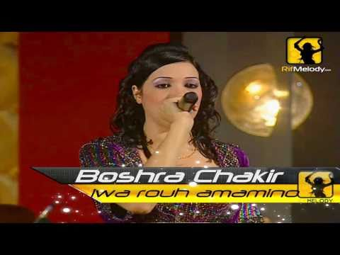 Boshra Chakir 2010 - Iwa Roh Amami ino HD