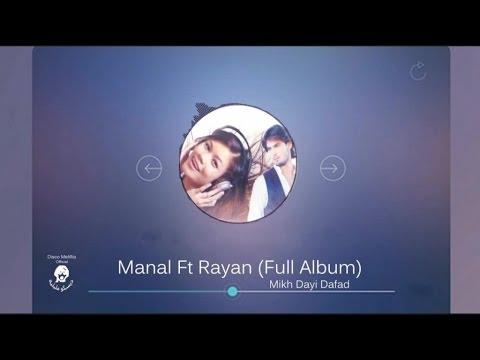 Manal et Rayan - Mikh Dayi Dafad