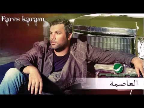 Fares Karam NEW HIT El 3asmeh / فارس كرم - العاصمة