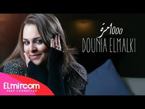 Dounia Elmalki - 1000 Marra - دنيا المالكي - ألف مرة 2014