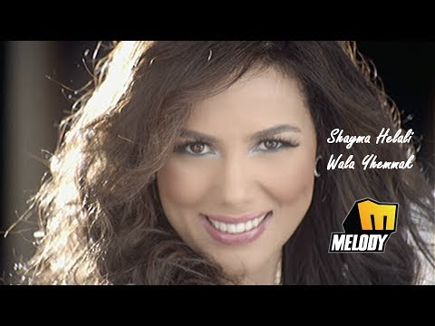 Shayma Helali - Wala Yhemmak /  شيما هلالي -  ولا يهمك